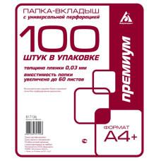 Папка-вкладыш Бюрократ -013BKAN2 (глянцевые, А4+, 30мкм, упаковка 100шт) [013BKAN2]