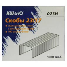 Скобы для степлера Kw-Trio 023H (тип 23/17, 1000шт) [023H]