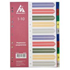 Разделитель индексный Бюрократ ID125 (A4, пластик, тип индексов 1-10, цветные) [ID125]
