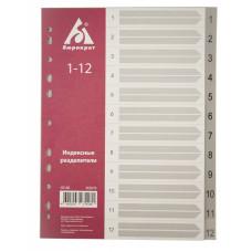 Разделитель индексный Бюрократ ID106 (A4, пластик, тип индексов 1-12, серые) [ID106]