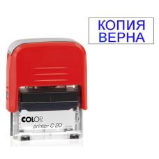 Текстовый штамп Colop PRINTER C20 SET/КОПИЯ ВЕРНА [PRINTER C20 SET/КОПИЯ ВЕРНА]